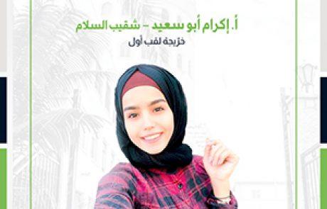 إكرام أبو سعيد – شقيب السلام